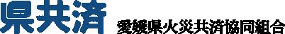 愛媛県火災共済協同組合